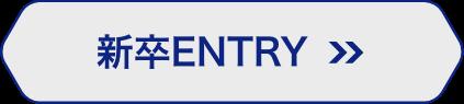 fresh_entrybtn